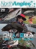 North Angler's 2016年9月号 (2016-08-08) [雑誌]