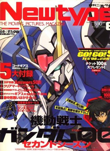 Newtype (ニュータイプ) 2008年 08月号 [雑誌]