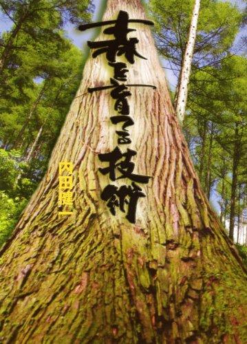 森を育てる技術