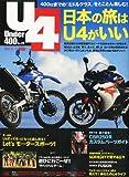 Under (アンダー) 400 2011年 09月号 [雑誌]