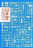 日本字フリースタイル・コンプリート: たのしい描き文字2100