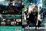 バイオハザード 2034 [DVD]