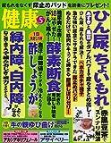 健康 2016年 05 月号 [雑誌]