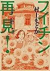 フイチン再見! 3 (ビッグコミックス)