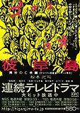 彼岸島 異形の亡者編 TVドラマ化記念アンコール刊行 (プラチナコミックス)
