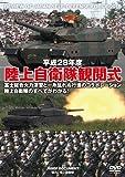 平成28年度 陸上自衛隊観閲式 [DVD]