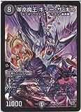 デュエルマスターズ 革命魔王 キラー・ザ・キル(スーパーレア)/ 燃えろドギラゴン!!(DMR17)/ 革命編 第1章/シングルカード