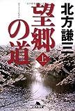 望郷の道〈上〉 (幻冬舎文庫)