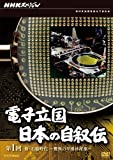 NHKスペシャル 電子立国 日本の自叙伝 第1回 新・石器時代 驚異の半導体産業 [DVD]