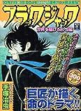 ブラック・ジャック 世界を駆けるB・J編 (秋田トップコミックス)