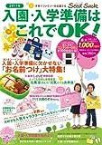2011年 入園・入学準備は これでOK! (Seed Sack) [大型本] / イフスタジオ (編集); 日販アイ・ピー・エス (刊)