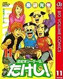 世紀末リーダー伝たけし! 11 (ジャンプコミックスDIGITAL)