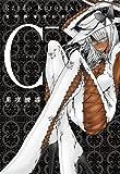 C- 黒咲練導作品集 (楽園コミックス)