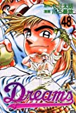 Dreams(48) (講談社コミックス)