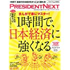PRESIDENT NEXT(プレジデントネクスト)vol.3 (プレジデント別冊)