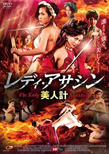 レディ・アサシン 美人計 [DVD]