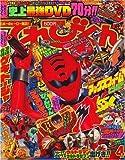 てれびくん 2007年 04月号 [雑誌]