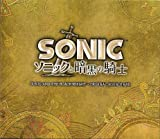 Various Sonic and the Black Knight - Original Soundtraxx