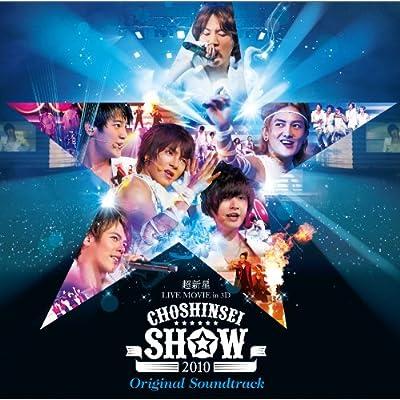 """超新星 LIVE MOVIE in 3D""""CHOSHINSEI SHOW""""オリジナル・サウンド・トラック をAmazonでチェック!"""