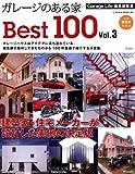 ガレージのある家Best100 Vol.3 (NEKO MOOK 1868)