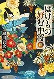 ばけもの好む中将 四 踊る大菩薩寺院 (集英社文庫(日本))