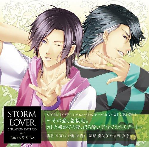 『STORM LOVER シチュエーションCD』Vol.3「立夏&奏矢」 ~その恋、急接近。カレと初めての夜、ほろ酔い気分でお泊りデート~