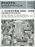 PHOTO GRAPHICA ( フォト・グラフィカ ) 2009年 07月号 [雑誌]