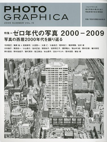Photo GRAPHICA (フォト・グラフィカ) 2009年 07月号 [雑誌]
