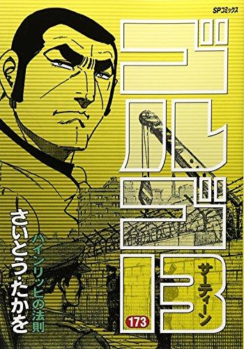 ゴルゴ13 173 (SPコミックス)