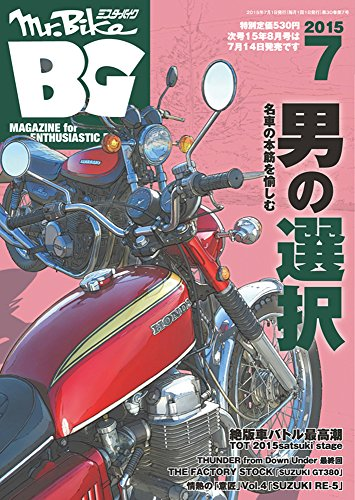 Mr.Bike BG (ミスター・バイク バイヤーズガイド) 2015年7月号