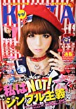 KERA ! (ケラ) 2011年 04月号 [雑誌]