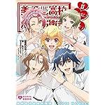 美男高校地球防衛部LOVE!NOVEL!II (ぽにきゃんBOOKSライトノベルシリーズ)