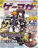 ゲーマガ 2007年 09月号 [雑誌]