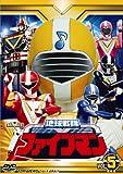 地球戦隊ファイブマン VOL.5[DVD]