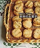 かんたん、おいしい米粉のお菓子 生活シリーズ