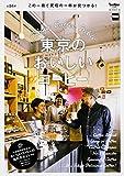 東京のおいしいコーヒー ウォーカームック