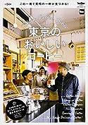 東京のおいしいコーヒー(ムック)