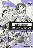 ログ・ホライズン~西風の旅団~ 3 (ドラゴンコミックスエイジ こ 3-1-3)