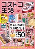 コストコ生活 (COSMIC MOOK)