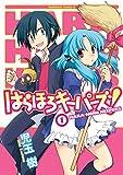 はらほろキーパーズ!(1)<はらほろキーパーズ!> (角川コミックス・エース)