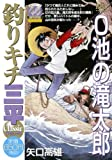 釣りキチ三平 クラシック O池の滝太郎 (講談社プラチナコミックス)