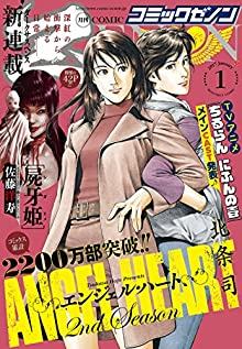 月刊コミックゼノン 2017年01月号  109MB