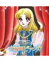 ガラスの仮面劇場 女海賊ビアンカ ミュージカル・サウンドトラック