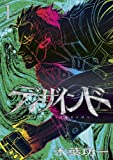 ディザインド(1) (シリウスコミックス)