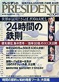 PRESIDENT (プレジデント) 2010年 2/1号 [雑誌]