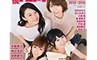 声優アニメディア YEAR BOOK2014~2015 2015年 01月号 [雑誌]