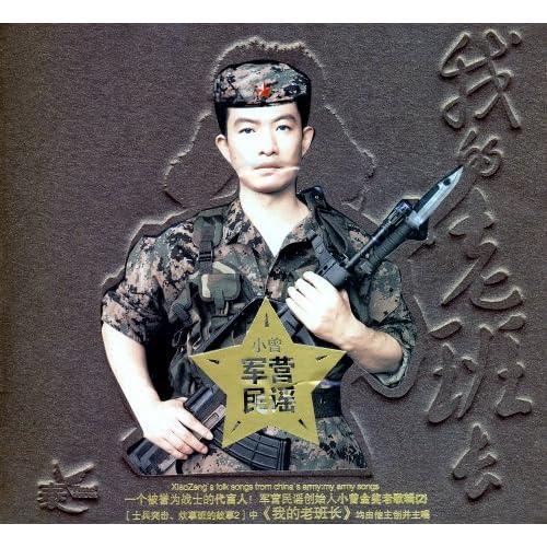 小曾:我的老班长(cd)