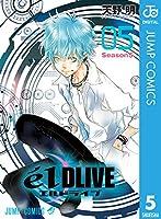 エルドライブ【elDLIVE】 5 (ジャンプコミックスDIGITAL)