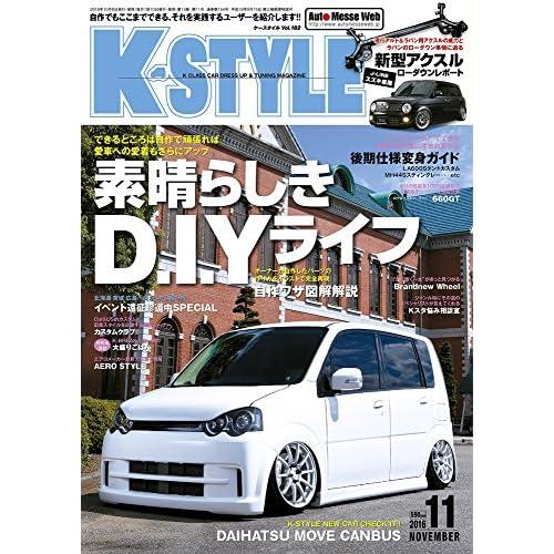 K-STYLE(ケースタイル) 2016年 11 月号 [雑誌]