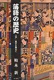 落語の歴史―江戸・東京を舞台に